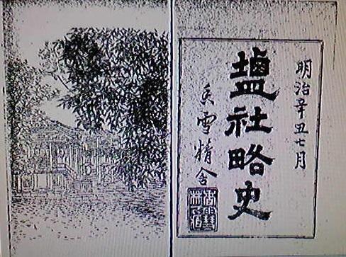 戊辰の戦後処理、塩竃神社宮司、...